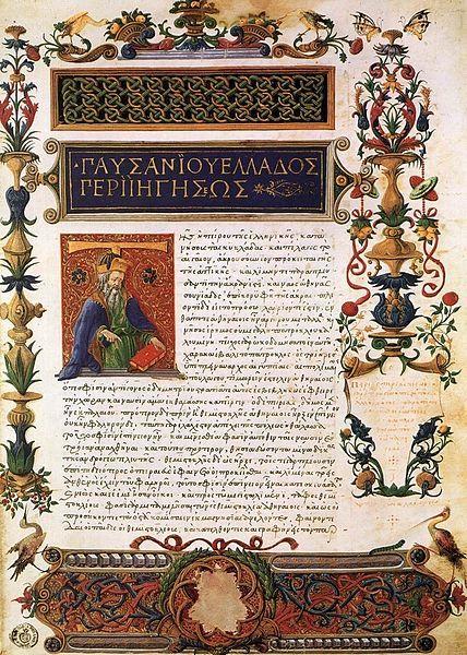 Pausanias's Description of Greece (1485 manuscript)